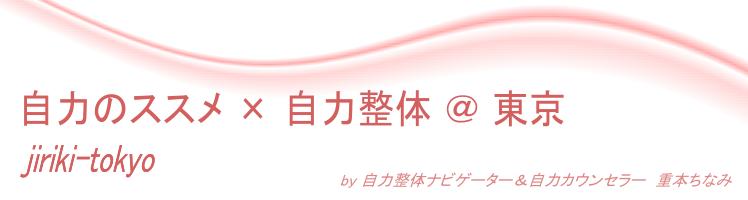 自力のススメ×自力整体@東京HP
